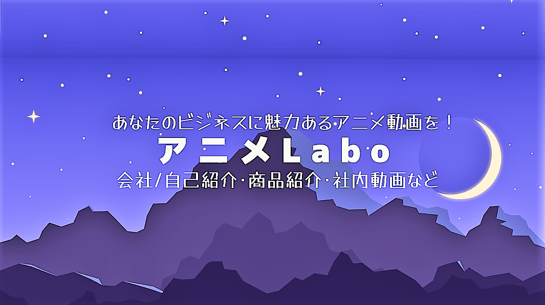 アニメLabo