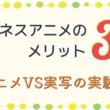 【数字も含めてご紹介】ビジネスアニメのメリット3つ【VYOND】