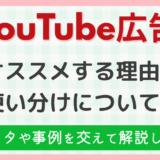 【事例付き】YouTube広告のオススメ理由と使い分け【初心者向け】