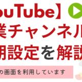 【企業向け】YouTubeで動画活用!企業チャンネルの初期設定について【実画面で解説】